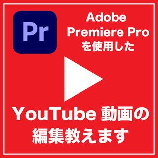 YouTube動画の編集方法を教えます(初級〜中級)