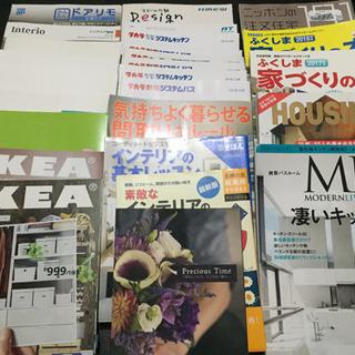住宅、インテリア関係書籍、雑誌、カタログセット