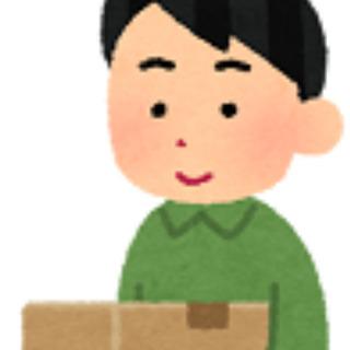 各種お手伝い、軽作業、他 1時間 1,000円~