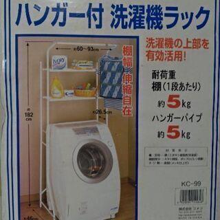 ハンガー付洗濯機ラック 棚幅伸縮