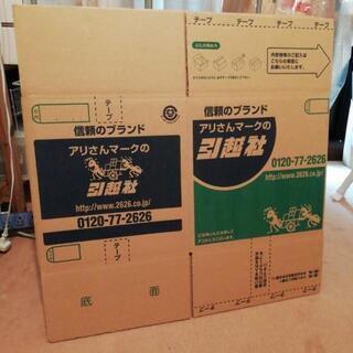 【本日、無料!】未使用段ボール7箱