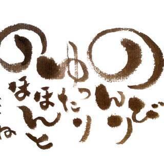 【北区大曽根】初心者歓迎、下手でも大丈夫!楽しく筆文字を描きましょう♪