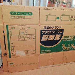 【本日、無料!】段ボール大4箱