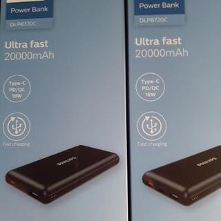 新品2台セットPHILIPSモバイルバッテリー20000mAh