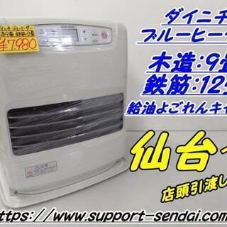 【売約済みとなりました】仙台市若林区若林⤴️超美品!ダイニチ/ブ...