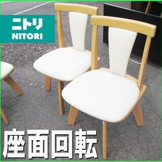 """札幌市◆ ニトリ 座面回転式 イス 2脚セット """" リック """"◆..."""