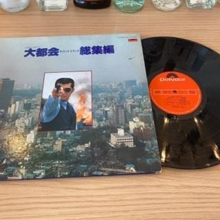 【京都市】レコード 大都会 サウンドトラック LP