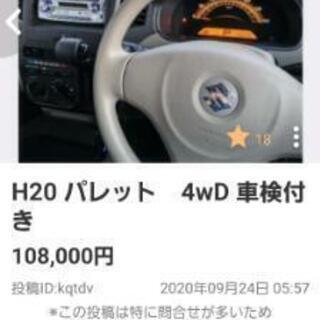 パレット 4wD 車検付き  − 青森県