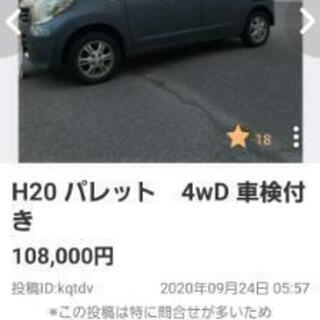 パレット 4wD 車検付き  - 青森市