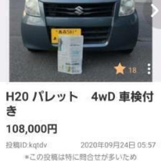 パレット 4wD 車検付き の画像