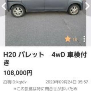パレット 4wD 車検付き  - スズキ