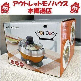 〇 美品【recolte ポットデュオ RPD-1 オレンジ】蒸...