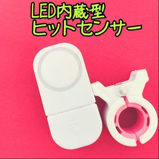 LED内蔵型ヒットセンサー