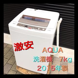 美品‼︎ AQUA 2015年製 洗濯機 7kg クリーニ…