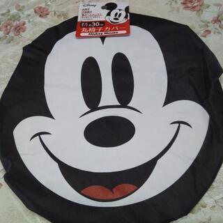 ミッキーマウス丸椅子カバー未使用✨