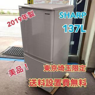 R127 SHARP 137L 2ドア冷蔵庫 SJ-D14…