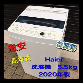 お買得‼︎ Haier ハイアール 2020年製 洗濯機 …