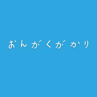 【50名以上!!】『おんがくがかり』音楽ライブ・フェス特化コミュニティ