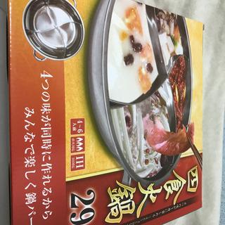 4食火鍋 29cm