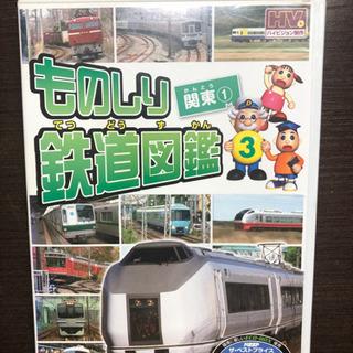 ものしり鉄道図鑑 DVD 関東①