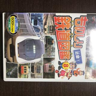 ものしり鉄道図鑑 DVD 近畿①