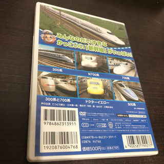 だいすき新幹線 DVD 東海道新幹線