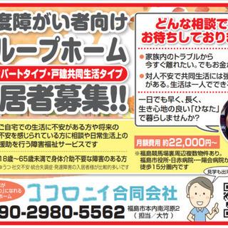 10/25更新【福島競馬場すぐ近く】軽度障害のある方向けグループホームの画像