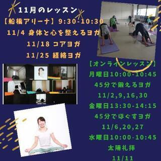 ヨガレッスン【船橋アリーナ】と【オンライン】でやってます!