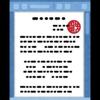 電子印鑑、電子署名