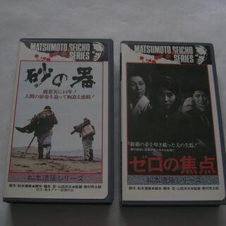 VHS * 邦画作品 4本*