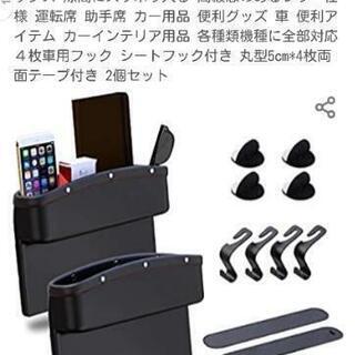 (終了)改良版 車用 隙間ボックス シートサイドポケット汎用 車...