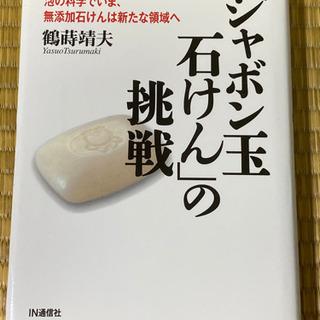 「シャボン玉石けん」の挑戦