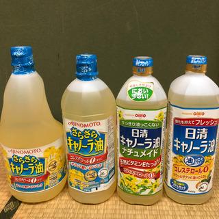 新品☆キャノーラ油  4本セット  味の素・日清