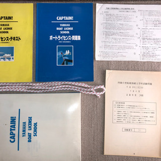 4級小型船舶操縦士学科実技教本一式セット中古(現在の2級程度)