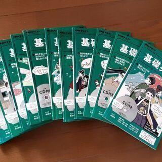NHK基礎英語2 CD付 2016.4~2017.3