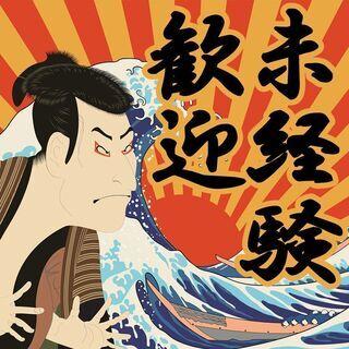 茨城県常陸太田市 10月より工場開設・人員募集・マシニング加工
