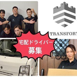 宅配ドライバー募集!!! 未経験者歓迎してます!!! 業務拡大に...