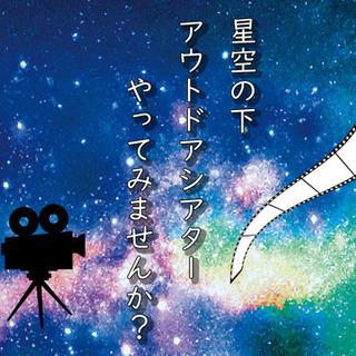 10/24〜25ナイトシアターやってみよう\(◡̈)/♥︎旅行イ...