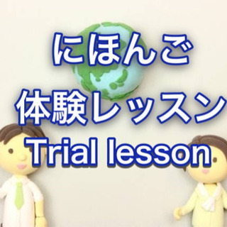 埼玉で日本語おしえます Japanese lesson