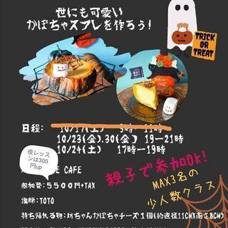 世にも可愛いかぼちゃスフレチーズを作ろう🎃 おうちでハロウィンパ...