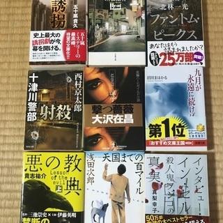 値下げ!小説 1冊50円です!