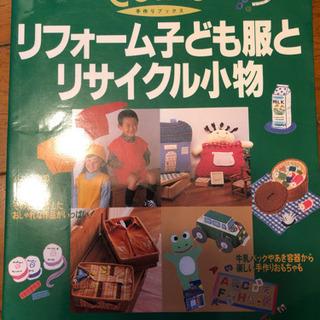 パパ、ママ向けの本 リフォーム子供服とリサイクル小物