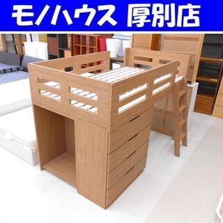木製 システムベッド 本棚 洋服掛け タンス付き 長さ201cm...