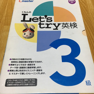 ♦️英検3級♦️縁起物♦️