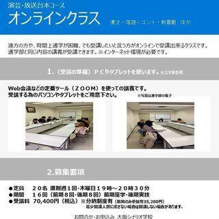 大阪シナリオ学校、演芸・放送台本コース・オンラインクラス受…