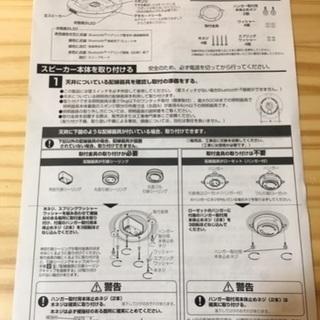 【値下げ】天井スピーカー(シーリングライトは付いてきません) - 家電
