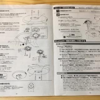 【値下げ】天井スピーカー(シーリングライトは付いてきません) - 春日井市