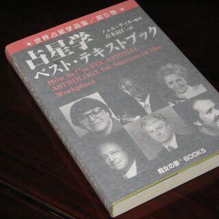 ノェル・ティル編著 占星学ベスト・テキストブックの本を売ります ...
