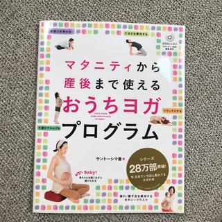 マタニティヨガ DVD付き