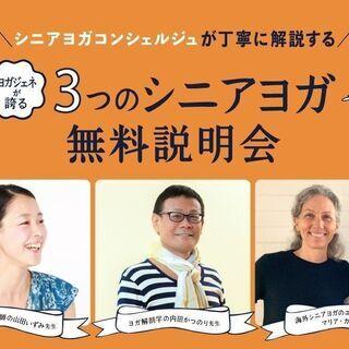 【10/18】【オンライン】無料説明会 シニアヨガコンシェ…